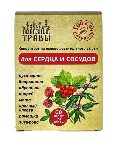 """Комплекс Для Сердца И Сосудов """"Полезные Травы"""" 60 капсул"""