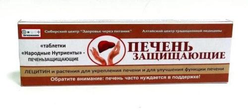 Таблетки Печень Защищающие 56 гр