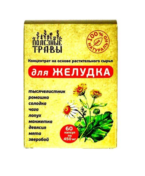Фитокомплекс «Полезные травы» для желудка 60 капсул
