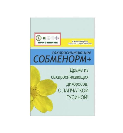 Собменорм + драже сахароснижающее 48гр