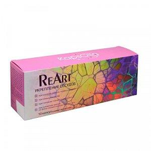 ReArt - укрепление сосудов 10 капсул в среде-активаторе