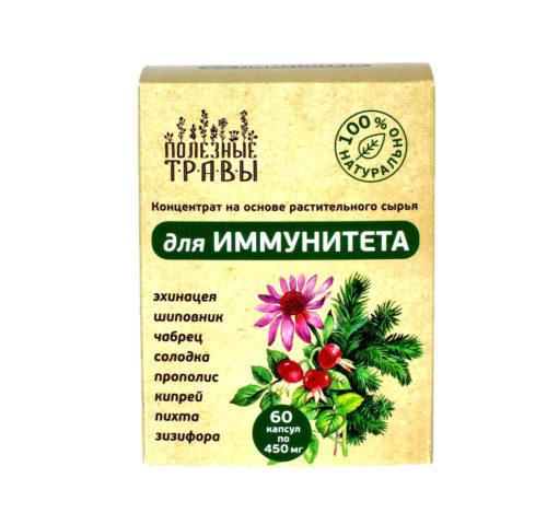 """Комплекс для иммунитета """"Полезные травы"""", 60 капсул"""