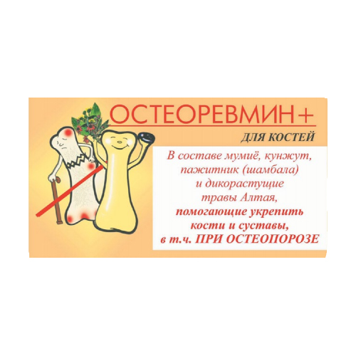 Остеоревмин+ для костей 90гр